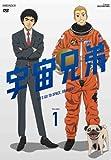 宇宙兄弟 1[DVD]