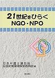 21世紀をひらくNGO・NPO