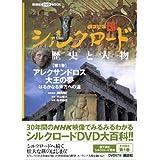 講談社版 新シルクロード 歴史と人物〈第1巻〉アレクサンドロス大王の夢 (講談社DVDブック)