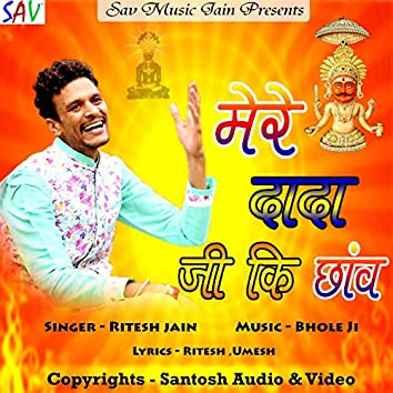 Mere Dada Ji Ki Chaav