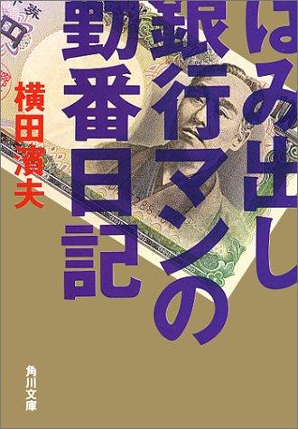 はみ出し銀行マンの勤番日記 (角川文庫)の詳細を見る