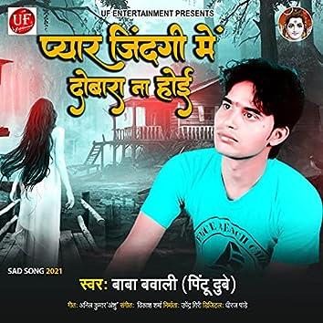Pyar Jindagi Me Dobara Na Hoi (Bhojpuri)