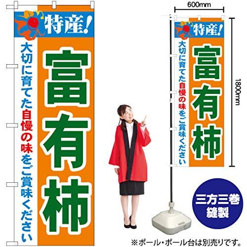 のぼり旗 特産!富有柿 No.21485 (受注生産)