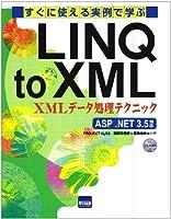 すぐに使える実例で学ぶLINQ to XML―XMLデータ処理テクニック