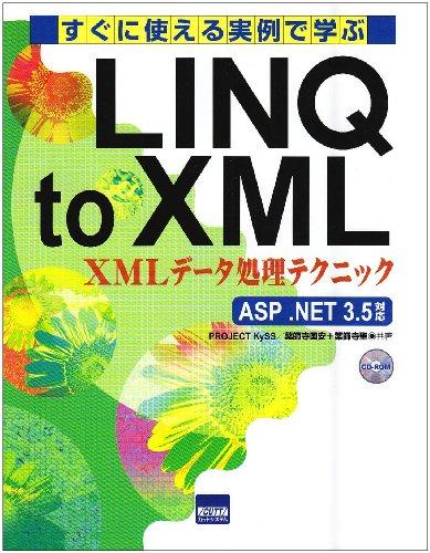 すぐに使える実例で学ぶLINQ to XML―XMLデータ処理テクニックの詳細を見る