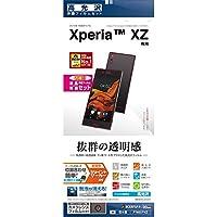 ラスタバナナ Xperia XZ 高光沢フィルム 背面セット P765XPXZ