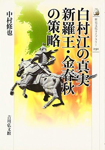 白村江の真実 新羅王・金春秋の策略 (歴史文化ライブラリー)