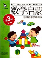 Math Enlightment (2th Phrase, 3-4 Year Olds) (Chinese Edition)
