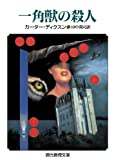 一角獣の殺人 (創元推理文庫)