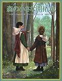 森の小さな開拓地―クワイナー一家の物語〈3〉 (世界傑作童話シリーズ)