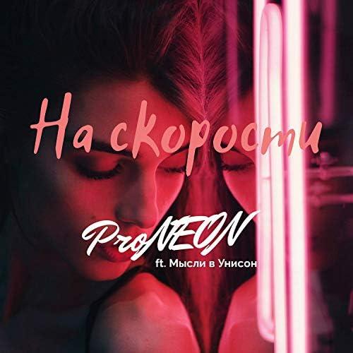 ProNEON feat. Мысли в Унисон