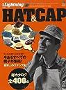 別冊Lightning108 HAT&CAP(ハット&キャップ)