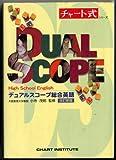デュアルスコープ総合英語 (チャート式シリーズ)