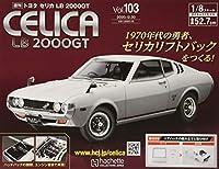 トヨタセリカLB2000GT(103) 2020年 12/30 号 [雑誌]