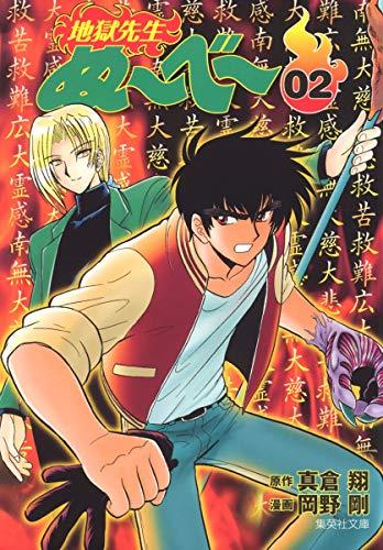 地獄先生ぬーべー 2 (集英社文庫(コミック版)) - 岡野 剛, 真倉 翔