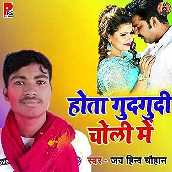 Hota Gudgudi Choli Me - Single