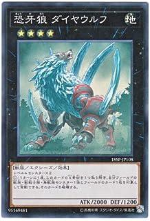 遊戯王 日本語版 18SP-JP108 Diamond Dire Wolf 恐牙狼 ダイヤウルフ (スーパーレア)