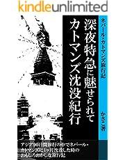 Fascinated by the late night limited express Kathmandu sinking travelogue Nepal Kathmandu travelogue (Japanese Edition)