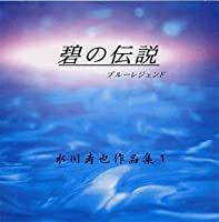 CD 水川寿也 碧の伝説 ブルーレジェンド (送料など込)