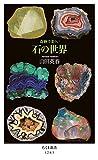 奇妙で美しい 石の世界 (ちくま新書)