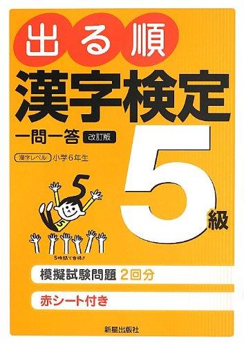 出る順漢字検定5級一問一答