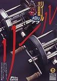 ABU(アブ)リール大図鑑 (グリーンアロー・グラフィティ)