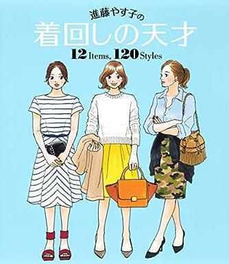進藤やす子の着回しの天才 12 Items, 120 Styles