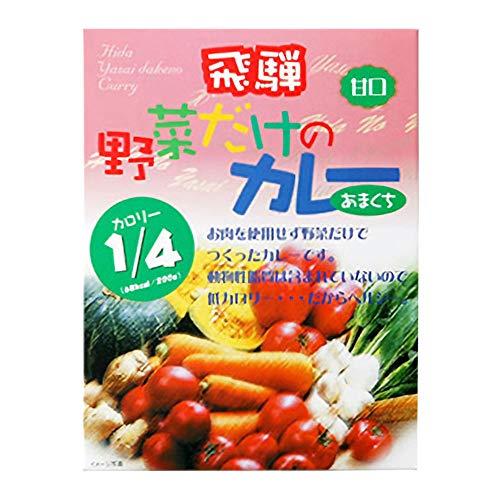飛騨 野菜だけのカレー 甘口 200g×5箱 天領食品 低カロリー お肉を使用せず国産の野菜だけで作ったカレー