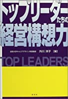 トップリーダーたちの経営構想力