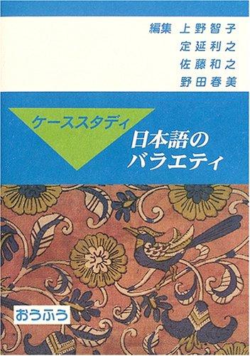 ケーススタディ 日本語のバラエティ