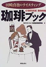 珈琲ブック―田崎真也のテイスティング