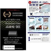 メディアカバーマーケット iiyama SOLUTION-15FH054 [15.6インチ(1920x1080)] 機種で使える【シリコンキーボードカバー フリーカットタイプ と 強化ガラスと同等の高硬度 9Hフィルム のセット】