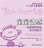 宝宝情感 如何培养积极快乐的孩子 0-3岁儿童适用