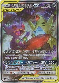ポケモンカードゲーム/PK-SM11-102 メガヤミラミ&バンギラスGX SR