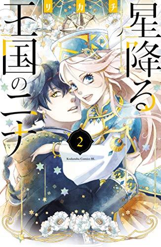星降る王国のニナ(2)【電子限定描きおろし特典つき】 (BE・LOVEコミックス)