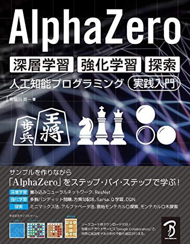 AlphaZero 深層学習・強化学習・探索 人工知能プログラミング実践入門