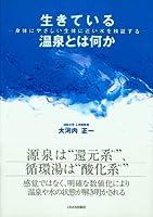 """生きている温泉とは何か―身体にやさしい""""生体に近い水""""を検証する"""