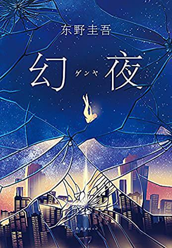幻夜(超級暢銷書《白夜行》姊妹篇!一段比《白夜行》更不寒而慄的故事,一款東野圭吾「理想中」的女人。) (Traditional Chinese Edition)