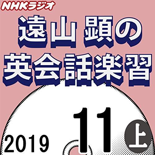 『NHK 遠山顕の英会話楽習 2019年11月号 上』のカバーアート