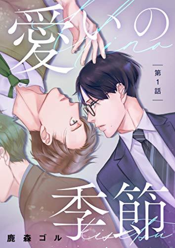 愛いの季節 第1話 (picn comics)