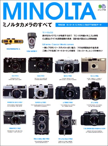 ミノルタカメラのすべて―懐かしいミノルタ往年のモデル500機種を凝縮 (エイムック―マニュアルカメラシリー...