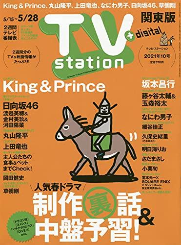 TVステーション東版 2021年 5/15 号 [雑誌]
