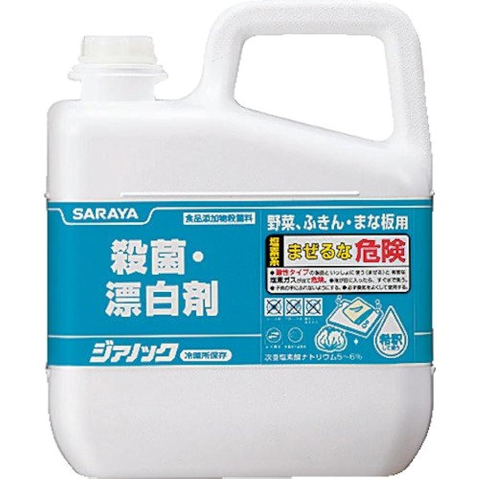 キャリアバウンド稚魚サラヤ 殺菌漂白剤 ジアノック 5kg