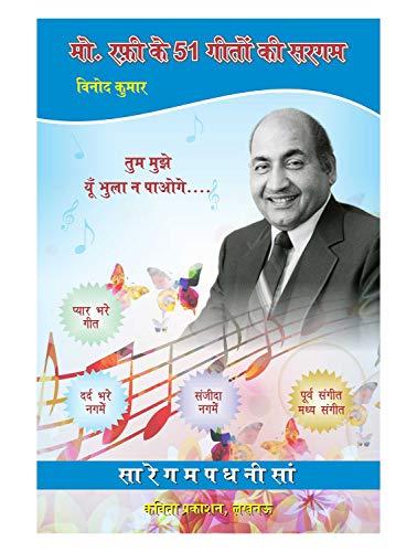 Md. Rafi Ke 51 Geeton Ki Sargam (Hindi) मो.रफ़ी के 51 गीतों की सरगम (हिंदी)