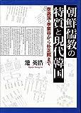 朝鮮儒教の特質と現代韓国: 李退溪・李栗谷から朴正熙まで