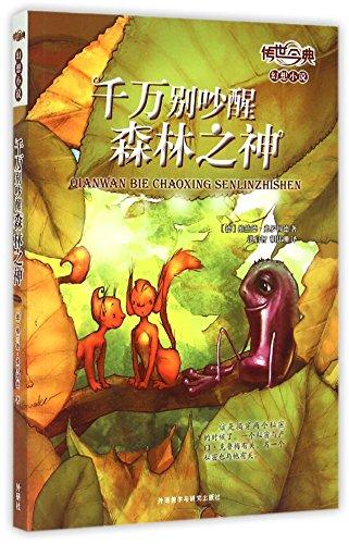 Wecke niemals einen Schrat! (Chinese Edition)