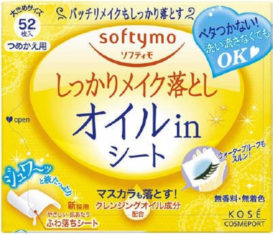 吐く追加属するコーセー ソフティモ メイク落としシート オイルイン b つめかえ用 52枚入×24点セット (4971710381238)