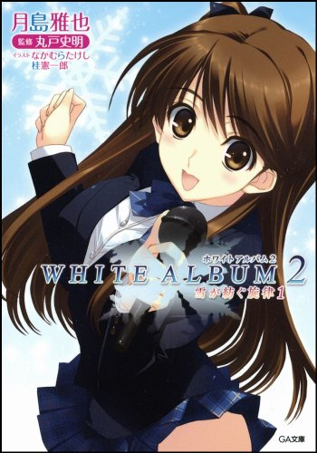 WHITE ALBUM2 雪が紡ぐ旋律 1 (GA文庫)