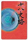 十八史略 ビギナーズ・クラシックス 中国の古典 (角川ソフィア文庫)