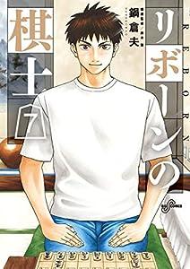 リボーンの棋士(7) (ビッグコミックス)